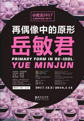 YUE MINJUN - PREMARY FORM IN RE-IDOL (solo) @ARTLINKART, exhibition poster