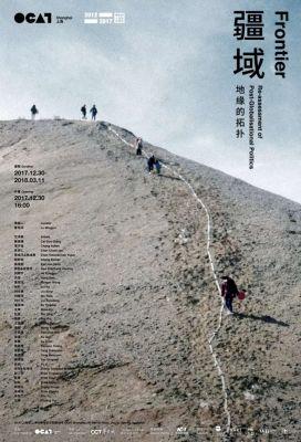 FRONTIER - RE-ASSESSMENT OF POST-GLOBALISATIONAL POLITICS (group) @ARTLINKART, exhibition poster