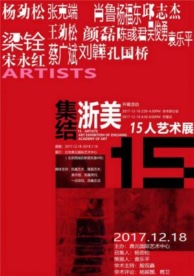 15-ARTIST ART EXHIBITION OF ZHEJIANG ACADEMY OF ART (group) @ARTLINKART, exhibition poster
