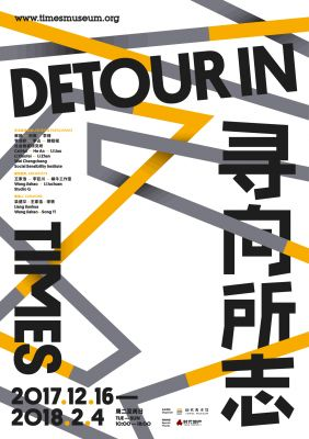 DETOURIN TIMES (group) @ARTLINKART, exhibition poster