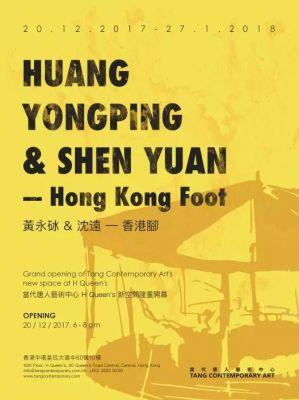 HUANG YONGPING & SHEN YUAN - HONG KONG FOOT (group) @ARTLINKART, exhibition poster