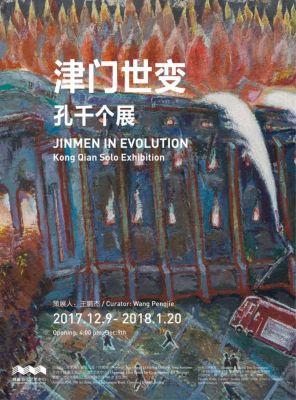JINMEN IN EVOLUTION - KONG QIAN SOLO EXHIBITION (solo) @ARTLINKART, exhibition poster