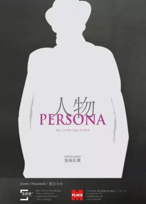 PERSONA - HIROH KIKAI (solo) @ARTLINKART, exhibition poster