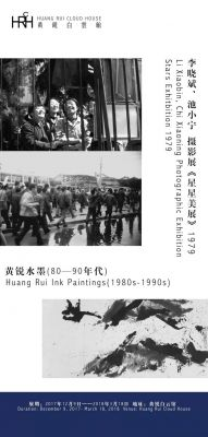 STAR EXHIBITION-CHI XIAONING AND LI XIAOBIN 1979 PHOTO EXHIBITION (group) @ARTLINKART, exhibition poster