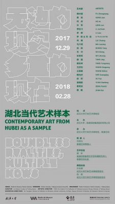 BOUNDLESS REALITIES,MULTIPLE NOWS - CONTEMPORARY ART FROM HUBEI AS A SAMPLE (group) @ARTLINKART, exhibition poster