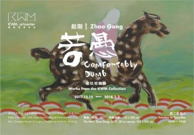 ZHAO GANG:COMFORTABLY DUMB - WORKS FROM THE KWM COLLECTION (solo) @ARTLINKART, exhibition poster