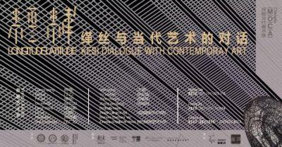 LONGITUDELATITUDE - KESI DIALOGUE WITH CONTEMPORARY ART (group) @ARTLINKART, exhibition poster