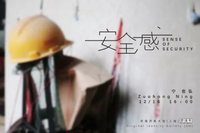 SENSE OF SECURITY - ZUOHONG NING SOLO EXHIBITION (solo) @ARTLINKART, exhibition poster