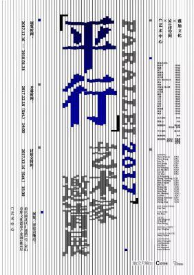 PARALLEL 2017 (group) @ARTLINKART, exhibition poster