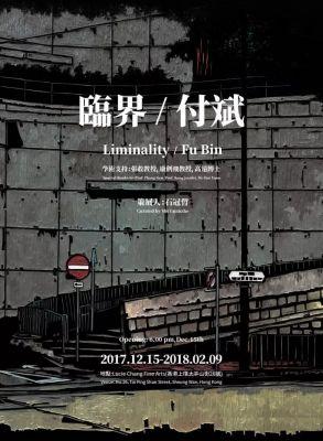 LIMINALITY - FU BIN SOLO EXHIBITION (solo) @ARTLINKART, exhibition poster