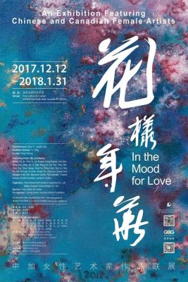 """IN THE MOOD FOR LOVE – AN EXHIBITION FEATURING CHINESE AND CANADIAN FEMALE ARTISTS"" OPENING WARMLY ON 12TH DECEMBER AT POLY CULTURE ART CENTER (group) @ARTLINKART, exhibition poster"