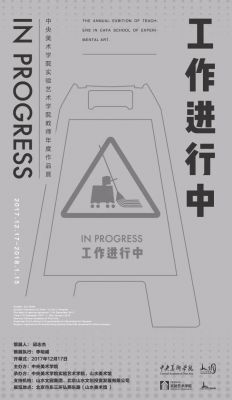 IN PROGRESS - THE ANNUAL EXBITION OF TEACH ERS IN CAFA MSCHOOL OF EXPERI MENTAL ART (group) @ARTLINKART, exhibition poster