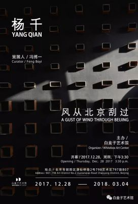 "A GUST OF WIND THROUGH BEIJING"" -  SOLO EXHIBITION OF YANG QIAN (solo) @ARTLINKART, exhibition poster"