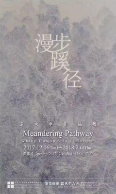 MEANDERING PATHWAY - ZHANG TIANJUN SOLO EXHIBITION (solo) @ARTLINKART, exhibition poster