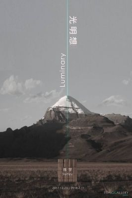 LUMINARY - SUN YU'S SOLO PROJECT (solo) @ARTLINKART, exhibition poster