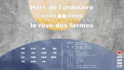 HORS DE I'ORDINAIRE IE REVE DES FORMES (group) @ARTLINKART, exhibition poster