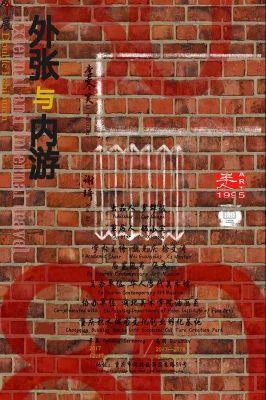 EXTERNAL AND INTERNAL TRAVEL (group) @ARTLINKART, exhibition poster