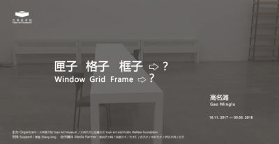 WINDOW GRID FRAME →? GAO MINGLU (solo) @ARTLINKART, exhibition poster