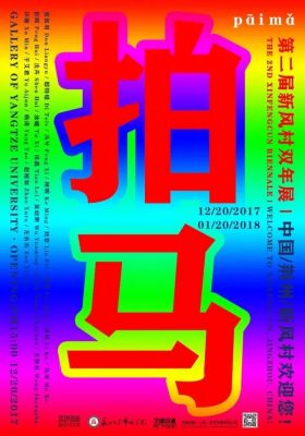 PAI MA - THE 2ND XINFENGCUN BIENNALE (group) @ARTLINKART, exhibition poster