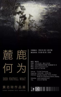 DEER FOOTHILL WHAT - HUANGZHIQIONG SOLO EXHIBITION (solo) @ARTLINKART, exhibition poster