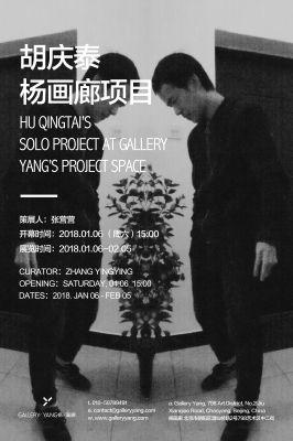 HU QINGTAI'S SOLO PROJECT (solo) @ARTLINKART, exhibition poster