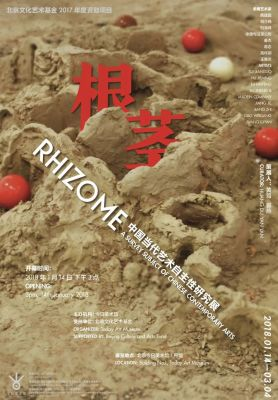 RHIZOME - A SURVEY SUBJECT OF CHINESE CONTEMPORARY ARTS (group) @ARTLINKART, exhibition poster
