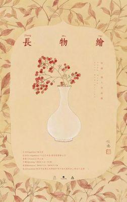CHANG WU HUI - SONG YANG (solo) @ARTLINKART, exhibition poster