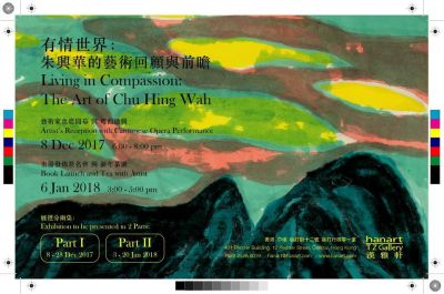 LIVING  IN  COMPASSION - THE  ART  OF  CHU  HING  WAH (solo) @ARTLINKART, exhibition poster