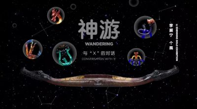 WANDERING·CONVERSATION WITH 'X' - LI ZHENNING SOLO EXHIBITION (solo) @ARTLINKART, exhibition poster