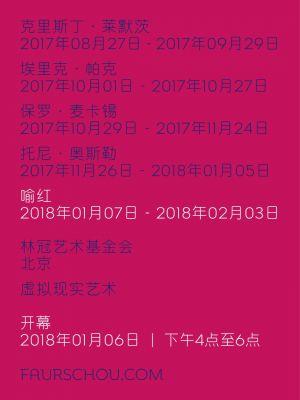 VIRTUAL REALITY ART - YU HONG (solo) @ARTLINKART, exhibition poster