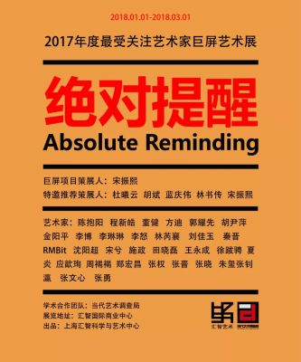 ABSOLUTE REMINDING (group) @ARTLINKART, exhibition poster