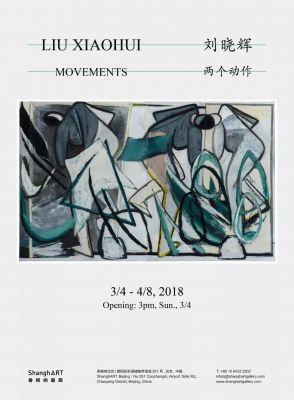 Liu Xiaohui - Movements | exhibition | ARTLINKART | Chinese