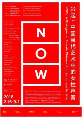 NOW - A DIALOGUE ON FEMALE CHINESE CONTEMPORARY ARTISTS (group) @ARTLINKART, exhibition poster