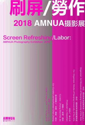 SCREEN REFRESHING.LABER - 2018 AMNUA INTERNATIONAL EXHIBITION OF PHOTOGRAPHY (group) @ARTLINKART, exhibition poster