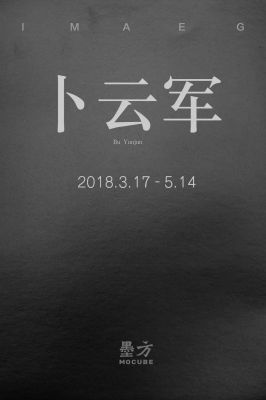BU YUNJUN - IMAEG (solo) @ARTLINKART, exhibition poster
