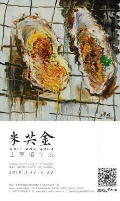 米共金——王荣植个展 (个展) @artlinkart展览海报