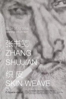 SKIN WEAVE - ZHANG SHUJIAN (solo) @ARTLINKART, exhibition poster