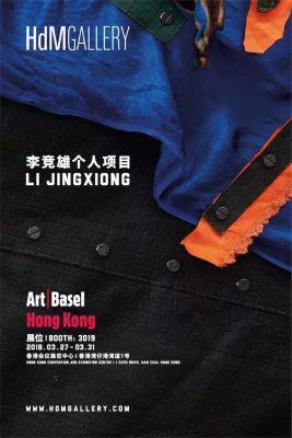 HDM GALLERY@2018ART BASEL HONGKONG (INSIGHTS) (art fair) @ARTLINKART, exhibition poster