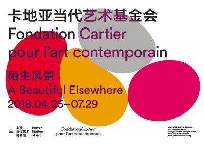 卡地亚当代艺术基金会——陌生风景 (群展) @artlinkart展览海报