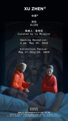 XU ZHEN® - ALIEN (solo) @ARTLINKART, exhibition poster