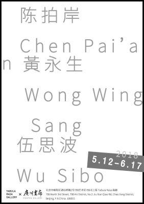 CHEN PAI'AN, WONG WING SANG, WU SIBO (group) @ARTLINKART, exhibition poster