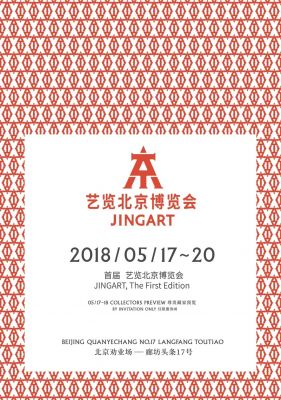 HIVE CENTER FOR CONTEMPORARY ART@JINGART ART FAIR 2018 (art fair) @ARTLINKART, exhibition poster
