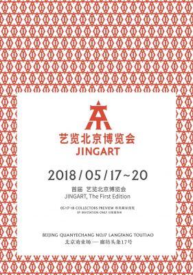 WHITE BOX@JINGART ART FAIR 2018 (art fair) @ARTLINKART, exhibition poster