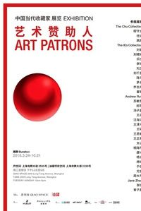 ART PATRONS (group) @ARTLINKART, exhibition poster