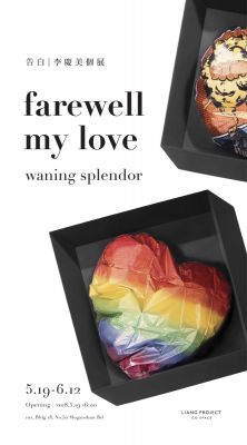 FAREWELL MY LOVE - WANING SPLENDOR  LEE KYOUNG MI SOLO EXHIBITION (solo) @ARTLINKART, exhibition poster
