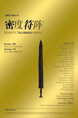 STèLES IV - DENSITY TALISMAN ARRAY (group) @ARTLINKART, exhibition poster