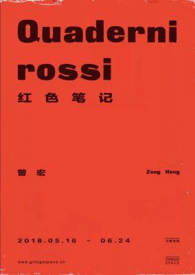 红色笔记——曾宏 (个展)