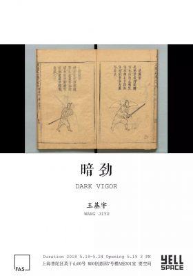王基宇——暗劲 (个展)