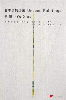 YU XIAO - UNSEEN PAINTINGS (solo) @ARTLINKART, exhibition poster