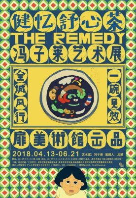 FENG ZILAI - THE REMEDY (solo) @ARTLINKART, exhibition poster